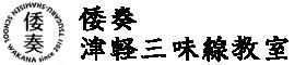 名古屋・四日市の津軽三味線教室:倭奏